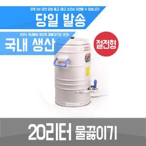 우성금속 업소 절전형 폴리우레탄 전기 물끓이기 20호