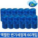 엑켈란 변기세정제 변기크리너 45g 60개입/욕실