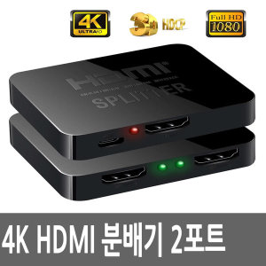 4K HDMI분배기 2포트 UHD 영상 모니터분배기 스플리터