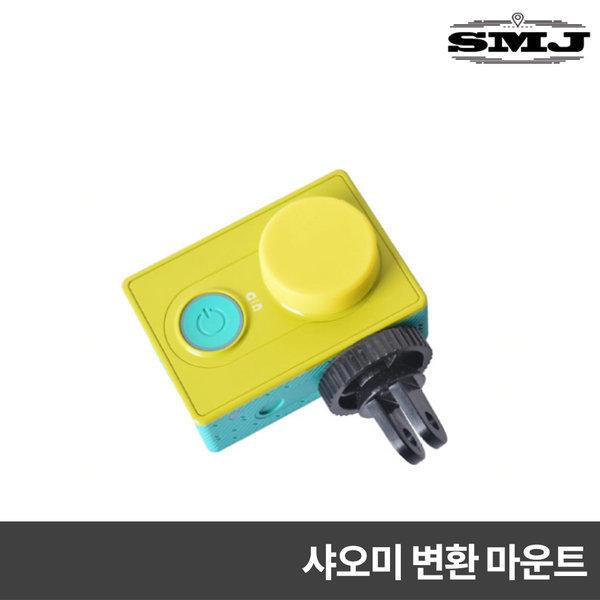SMJ 고프로히어로8 7 6 5 샤오미 변환마운트 Yi카메라