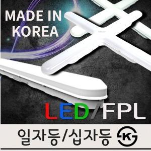 LED 일자등기구/FPL 일자등기구/최저가 할인