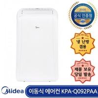 KPA-Q092PAA 이동식 에어컨 냉방 난방 제습 송풍