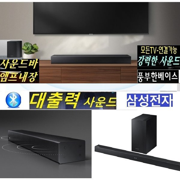 강력한베이스 삼성사운드바 320W 우퍼 TV 대출력 JS62
