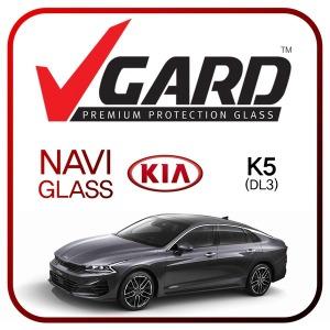 K5 (DL3) 네비게이션 액정보호용 강화유리 브이가드