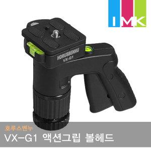 호루스벤누 VX-G1 액션그립 볼헤드 (틸트/패닝/피스톨