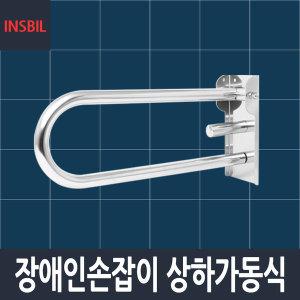 안전손잡이 상하가동식 장애인 욕실 화장실 양변기