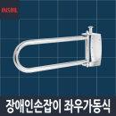 안전손잡이 좌우가동식 장애인 욕실 화장실 양변기