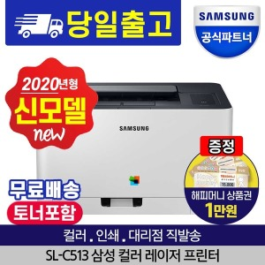 P..SL-C513 삼성컬러레이저 프린터기 +대리점+토너포함
