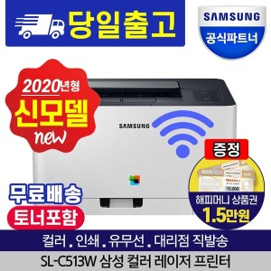 P..SL-C513W 삼성컬러레이저 무선 프린터 +토너포함