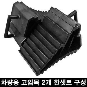 (2개1셋트 특별기획)차량고임목/주차버팀목/밀림방지