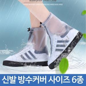 휴대용 신발 방수 커버 슈즈 실리콘 레인 장화 커버