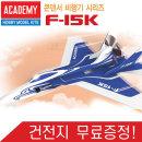 F-15K 콘덴서 비행기 /전동글라이더 /급속충전기 -학교