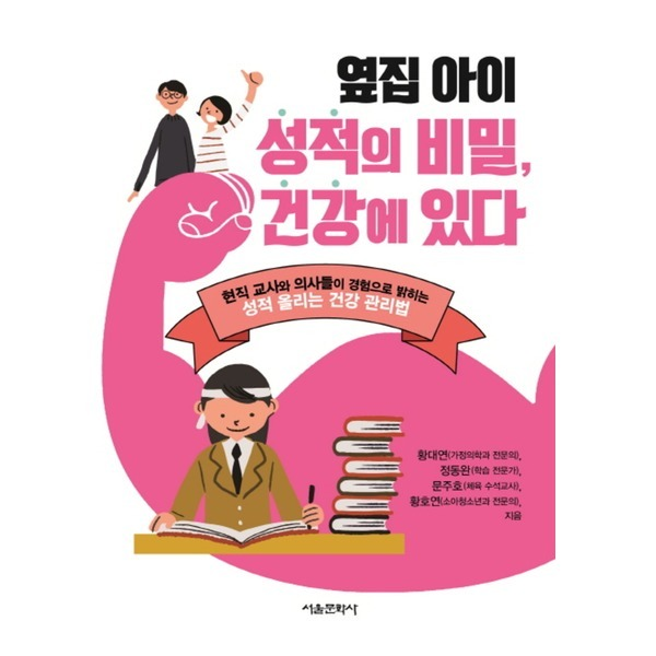 서울문화사 옆집 아이 성적의 비밀 건강에 있다