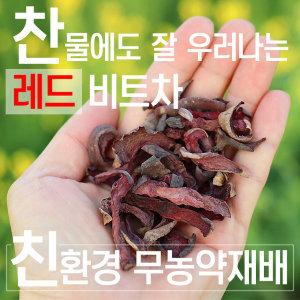 덖어서 만든 무농약 레드비트차 75g