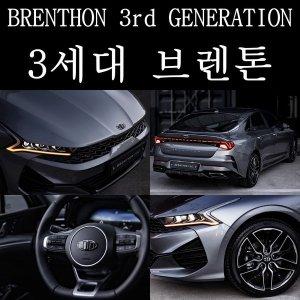 2020 3세대 K5 DL3 브렌톤 3세대 엠블럼 세트 B3S-062