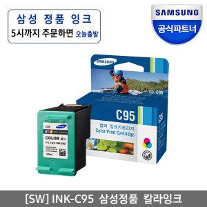 정품 프린터잉크 INK-C95 칼라 인증점 SCX-1650