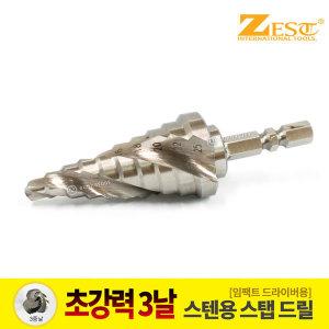 제스트 스텝드릴 (스텐용) Z-SST25 (6~25mm) 스텝기리