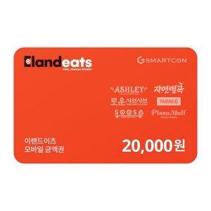 (이랜드잇) 외식통합 기프트카드 2만원권