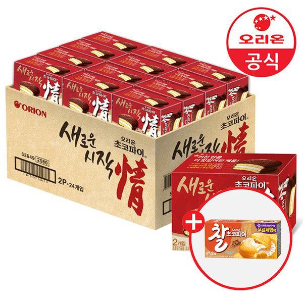 초코파이 2개입x24박스 +사은품