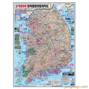 국토5차 전국종합 개발계획도 소형78x110cm 전국지도