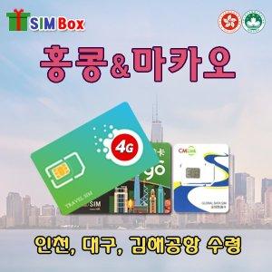 홍콩유심 마카오 유심칩 3일 5일 인천 김해 대구공항