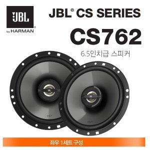 하만 JBL CS762 6.5인치 2웨이 코엑셜타입 카스피커