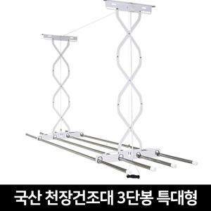 베란다 천장 빨래 건조대 3단봉-특대/아파트 천정형