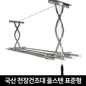 베란다 천장 빨래 건조대 스텐(표준)/아파트 천정형