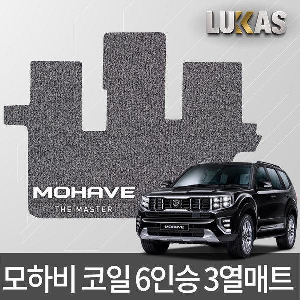 모하비 더마스터 6인승 3열만 코일매트 카매트 20년~