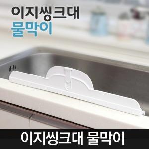이지 싱크대물막이 씽크대 물펜스 물튀김방지 물받이