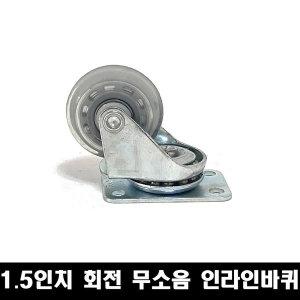 1.5인치 회전 인라인 무소음 바퀴 캐스터