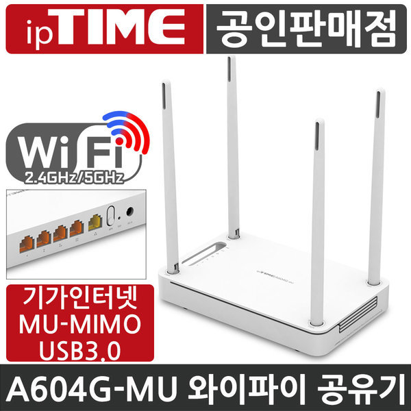IPTIME A604G-MU 기가비트 와이파이 유무선 공유기