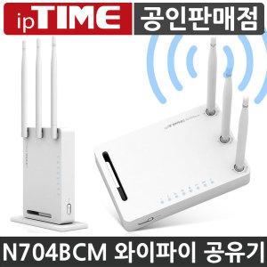 IPTIME N704BCM 유무선 와이파이 공유기