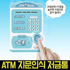 신개념 ATM 지문인식 저금통