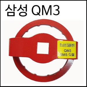 삼성 QM3 오일필터렌치 필터캡 엔진오일캡 휠타렌치