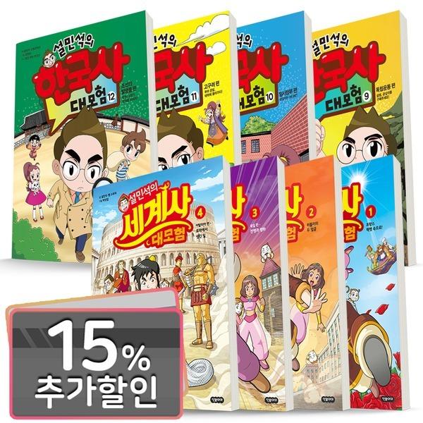 카드할인+사은품) 설민석의 한국사 대모험 세트 / 세계 역사 학습만화