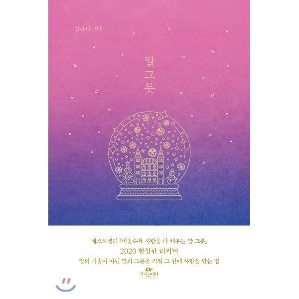 말 그릇 (리커버 에디션) : 비울수록 사람을 더 채우는  김윤나