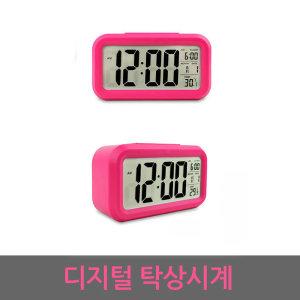 무소음 디지털  탁상시계 알람 날짜기능 색상 핑크