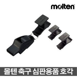몰텐 축구심판 호각 돌핀F 축구용품 호루라기 휘슬
