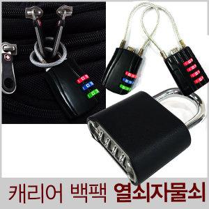 K-09 다이얼자물쇠 백팩자물쇠 캐리어자물쇠 열쇠