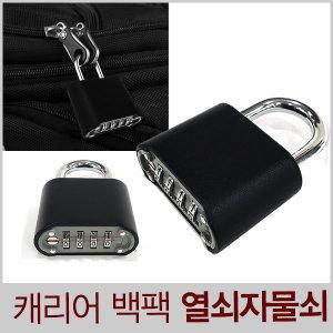 K-08 다이얼자물쇠 캐리어자물쇠 백팩자물쇠 열쇠