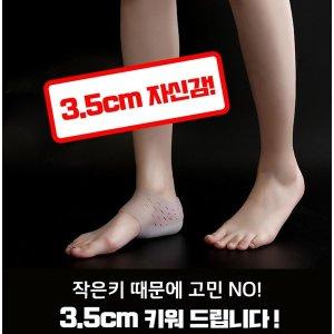 실리콘 키높이 깔창 3.5cm 기능성 발뒤꿈치 에어 패드