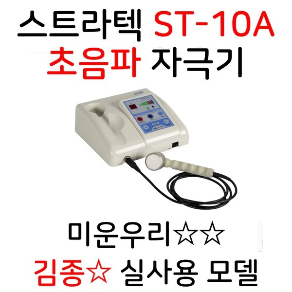 스트라텍 디지털 초음파자극기 ST-10A 초음파치료기