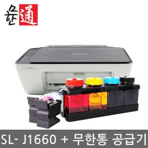 삼성 SL-J1660 복합기 + 무한통 공급기