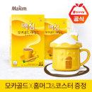 맥심 모카골드 마일드 커피믹스 320T +홈머그세트증정