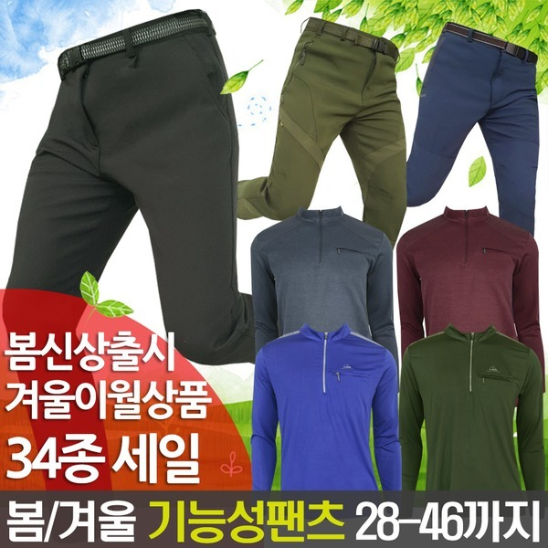 4300원부터/봄겨울기모등산바지/작업복/남성등산복