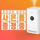 도트 대용량 습도조절 초음파 가습기 /간편세척 H0034
