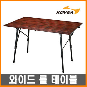 코베아- 와이드롤테이블 /캠핑테이블/접이식테이블