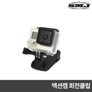 SMJ 고프로 히어로8 7 6 5 360도회전클립 소니 샤오미