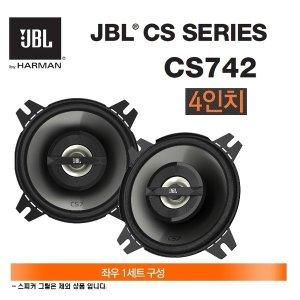 하만 jbl cs742 4인치 2웨이 코엑셜타입 카스피커